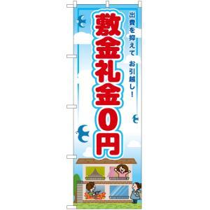 のぼり 敷金礼金0円 RE-7 (三巻縫製 補強済み)