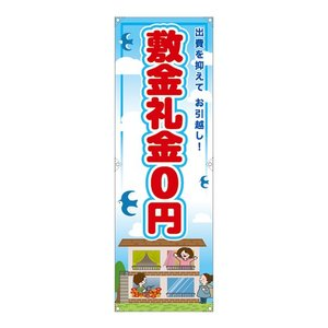 垂れ幕 敷金礼金0円 RE-91 (受注生産)|noboristore