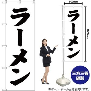 のぼり ラーメン SKE-1 (受注生産) noboristore