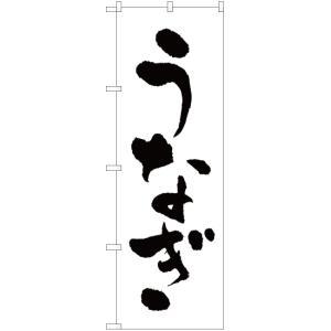 のぼり うなぎ SKE-10 (受注生産) noboristore