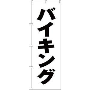 のぼり バイキング SKE-100 (受注生産) noboristore
