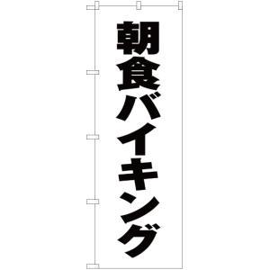 のぼり 朝食バイキング SKE-101 (受注生産) noboristore