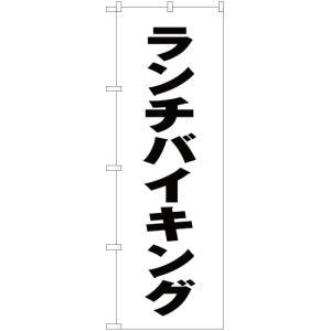 のぼり ランチバイキング SKE-102 (受注生産) noboristore
