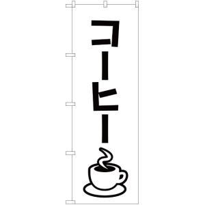 のぼり コーヒー SKE-103 (受注生産) noboristore