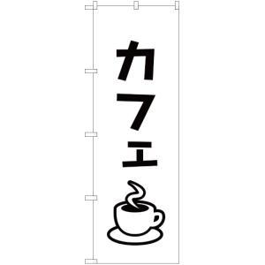 のぼり カフェ SKE-104 (受注生産) noboristore