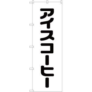 のぼり アイスコーヒー SKE-105 (受注生産) noboristore