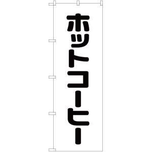 のぼり ホットコーヒー SKE-106 (受注生産) noboristore