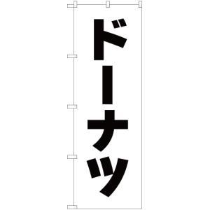 のぼり ドーナツ SKE-107 (受注生産) noboristore