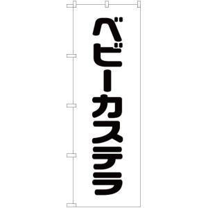 のぼり ベビーカステラ SKE-108 (受注生産) noboristore