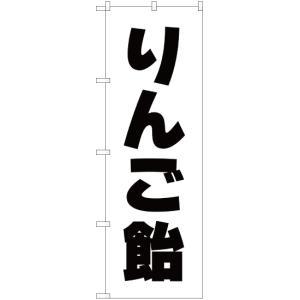 のぼり りんご飴 SKE-109 (受注生産) noboristore