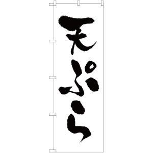 のぼり 天ぷら SKE-11 (受注生産) noboristore