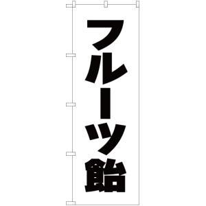 のぼり フルーツ飴 SKE-110 (受注生産) noboristore