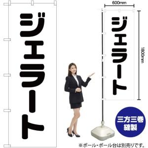 のぼり ジェラート SKE-111 (受注生産) noboristore