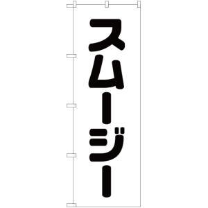 のぼり スムージー SKE-112 (受注生産) noboristore