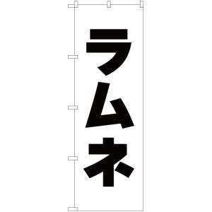 のぼり ラムネ SKE-113 (受注生産) noboristore