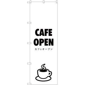 のぼり旗 CAFE OPEN (カフェオープン) SKE-287 (受注生産)|noboristore