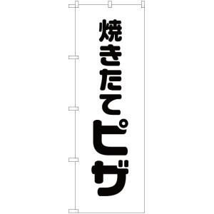 のぼり 焼きたてピザ SKE-43 (受注生産) noboristore