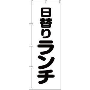 のぼり 日替りランチ SKE-62 (受注生産) noboristore