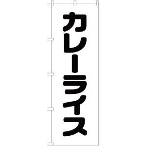 のぼり カレーライス SKE-95 (受注生産) noboristore