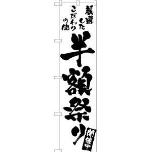 スマートのぼり 半額祭り No.SKES-721 (受注生産)|noboristore