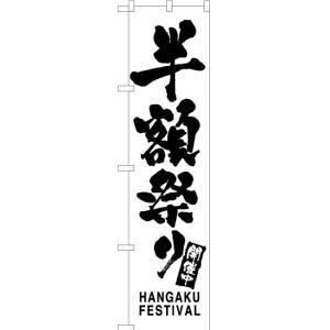 スマートのぼり 半額祭り HANGAKU FESTIVAL No.SKES-722 (受注生産)|noboristore