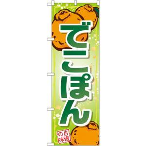 のぼり旗 でこぽん 自慢の味 SNB-1410(受注生産)...