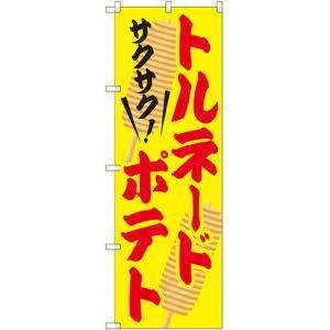 のぼり旗 トルネードポテト SNB-2079|noboristore
