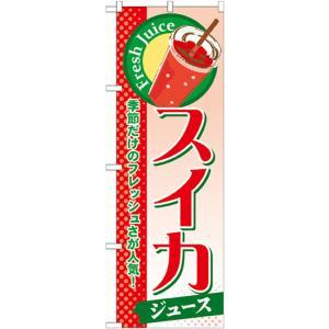 のぼり旗 スイカ(ジュース) SNB-287(三巻縫製 補強済み)