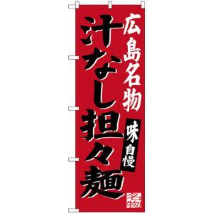 のぼり旗 広島名物 汁なし担々麺 SNB-3366 (受注生産)