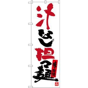 のぼり旗 汁なし担々麺 SNB-3367 (受注生産)