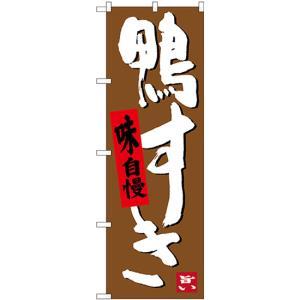 のぼり旗 鴨すき SNB-3506(受注生産)|noboristore