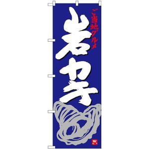 のぼり旗 岩カキ SNB-3993 (受注生産)|noboristore