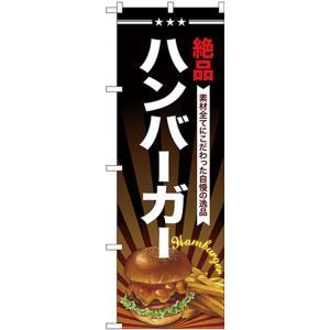 のぼり旗 ハンバーガー SNB-4336 (受注生産)|noboristore