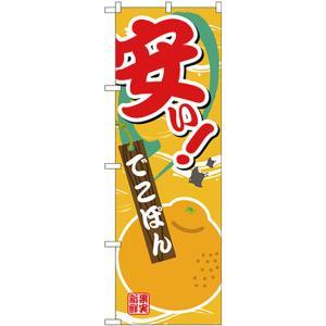 のぼり旗 安い でこぽん SNB-4383 (受注生産)...