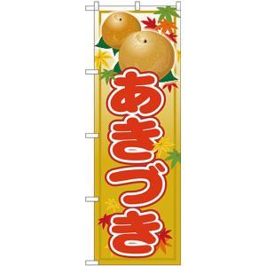 のぼり旗 あきづき SNB-4498 (受注生産)|noboristore