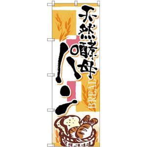 のぼり旗 天然酵母パン 四角ピンク SNB-4613 (受注生産)|noboristore