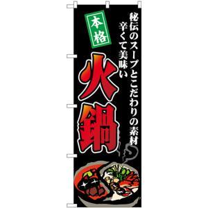 のぼり 火鍋 秘伝のスープ SNB-4769(三巻縫製 補強済み)|noboristore