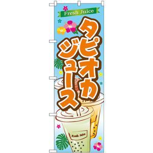 のぼり旗 FreshJuiceタピオカ SNB-4925 (受注生産)|noboristore