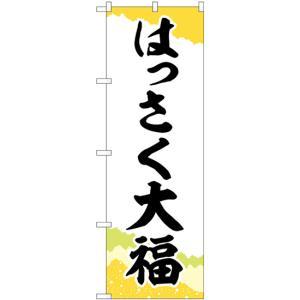 のぼり旗 はっさく大福 チギリ紙  SNB-5168 (受注生産)|noboristore