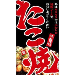 のれん のれん たこ焼 たこやき たこ焼き 黒色 No.TNR-0237 (受注生産)|noboristore
