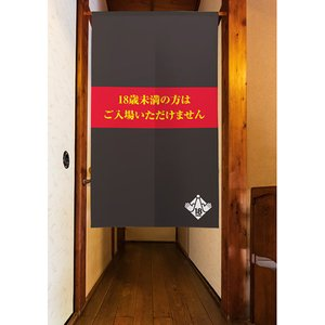 のれん 18歳未満の方はご入場いただけません 立ち入り禁止 R18 18禁 No.TNR-0308 (受注生産)|noboristore