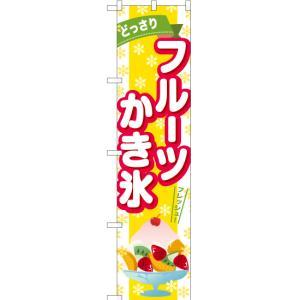 のぼり フルーツかき氷 No.TNS-939 (受注生産)|noboristore