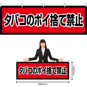 横幕 タバコのポイ捨て禁止 YK-502 (受注生産)|noboristore