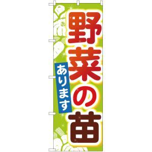 のぼり旗 野菜の苗 YN-1239(受注生産)|noboristore