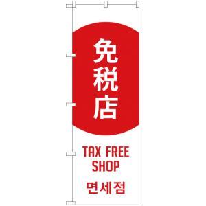 のぼり旗 免税店 TAX FREE (日の丸) YN-1877(三巻縫製 補強済み) noboristore