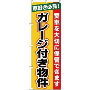 のぼり旗 ガレージ付き物件 YN-2051 (受注生産)