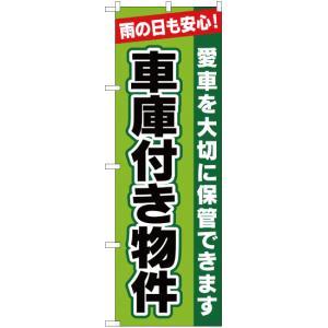 のぼり旗 車庫付き物件 YN-2052 (受注生産)
