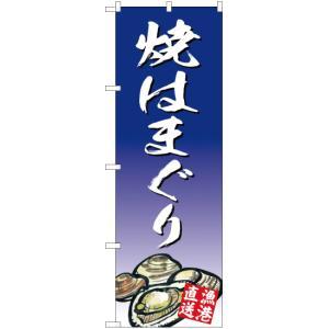 のぼり旗 焼はまぐり YN-2888 (受注生産)|noboristore