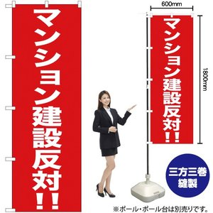 のぼり旗 マンション建築反対!! YN-291(受注生産)|noboristore
