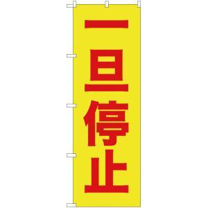 のぼり旗 一旦停止 YN-298(受注生産)|noboristore